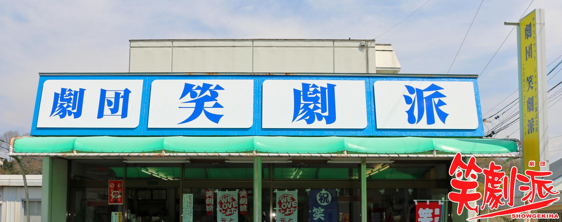 事務所・劇場