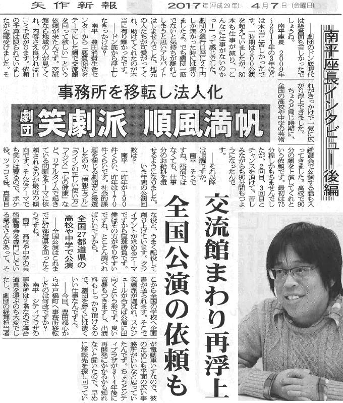 2017年4月7日矢作新報