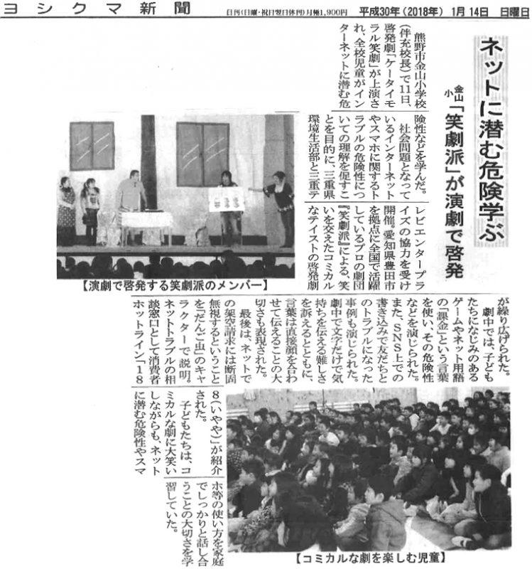 2018年1月14日吉野熊野新聞